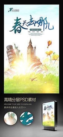 春天去哪儿欧美旅游海报