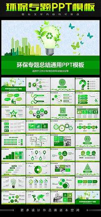 环保创意PPT模板