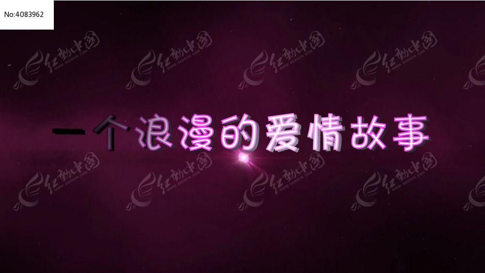 会声会影婚礼片头字幕视频模板