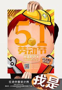 卡通工人五一海报设计