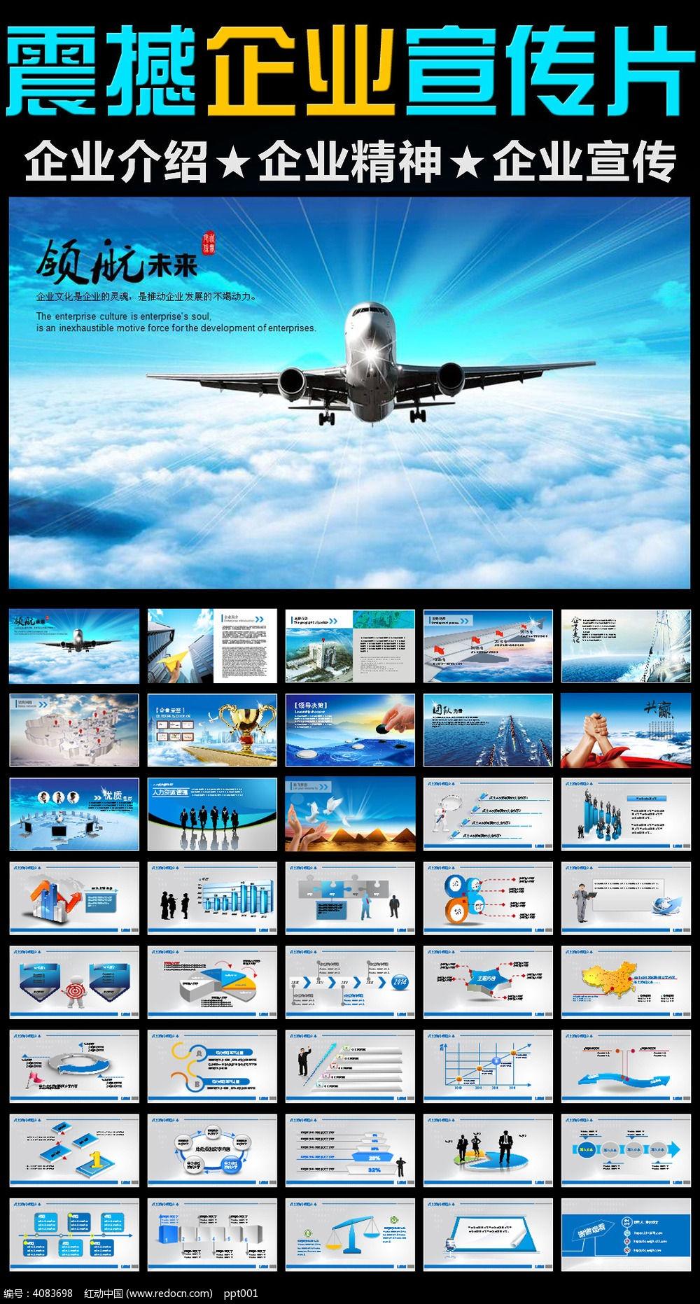 蓝色大气飞机航空公司ppt