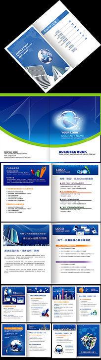 蓝色企业商务科技画册设计