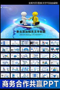 蓝色商务合作共赢PPT模板