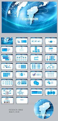 蓝色网络科技ppt背景图片