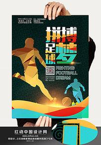 拼搏足球梦青春海报设计