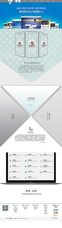 企业网站首页psd设计 PSD