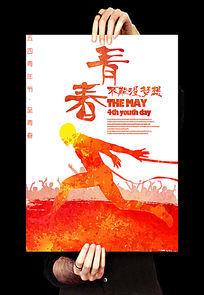 水彩五四青春海报设计