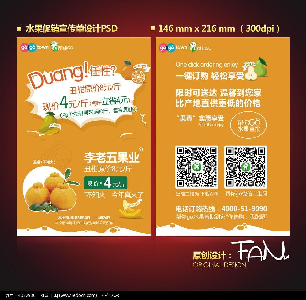 彩页|dm单精品原创素材下载,您当前访问作品主题是水果促销宣传单设计图片