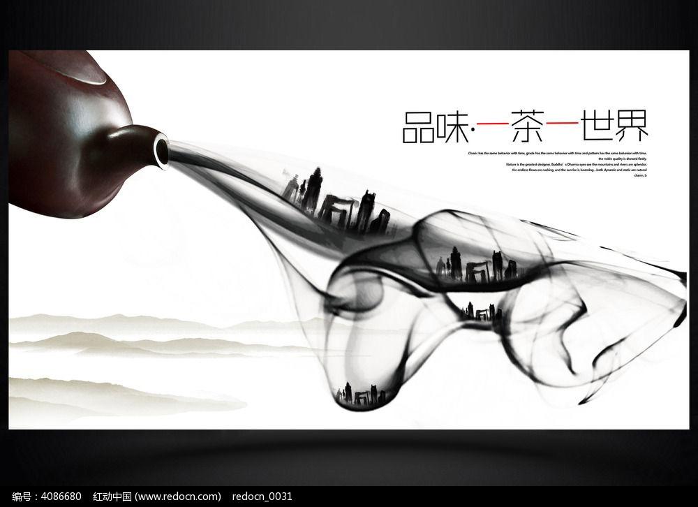 一茶一世界茶文化海报