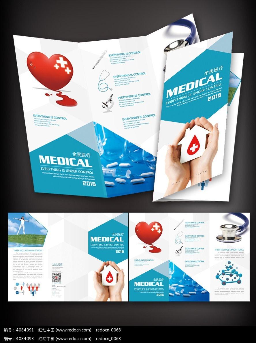 医疗三折页模版图片图片