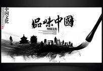 中国风品味中国海报设计