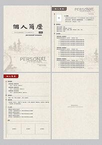 中国复古风个人简历模板