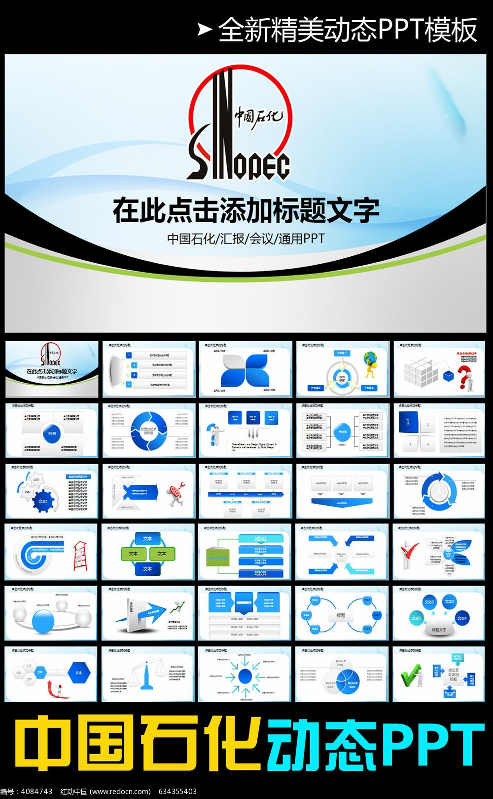 中石化ppt模板图片