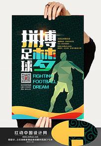 足球梦励志海报