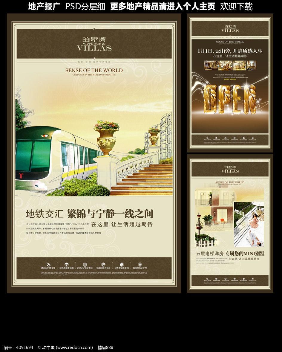 8款 商业房地产广告设计PSD下载图片
