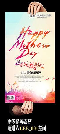 淘宝感恩母亲节服装海报
