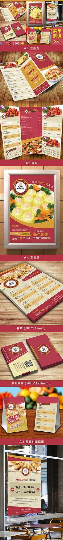 高档餐厅菜谱设计模板