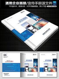 工业画册封面设计