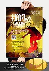 滑板俱乐部海报设计