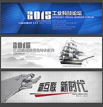 互联网络科技网站广告BANNER