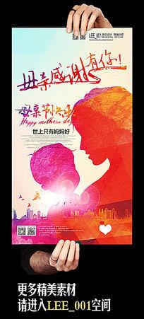 母亲节快乐活动海报
