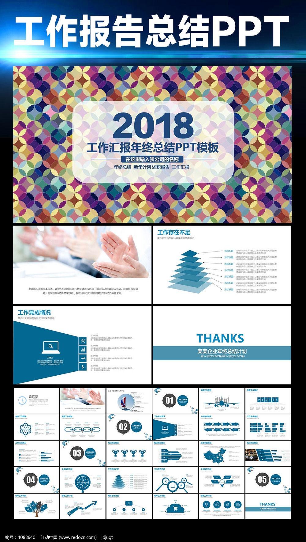 企业年度总结ppt模板素材下载