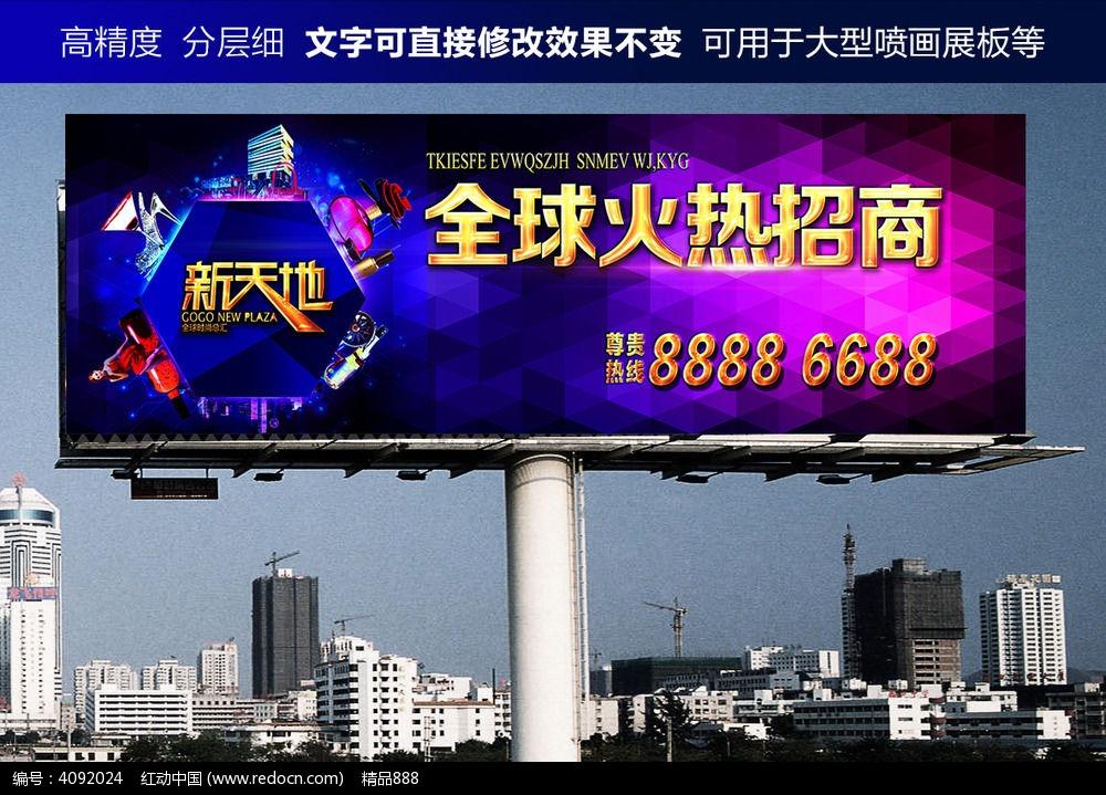 全球招商地产户外广告图片