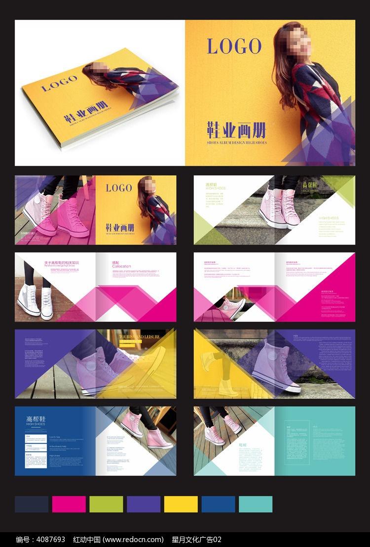时尚休闲女鞋画册模版图片