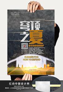 雾霾防护公益海报