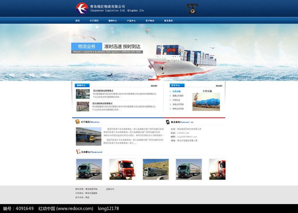 原创设计稿 网站模板/flash网页 企业网站 物流公司网站首页设计效果