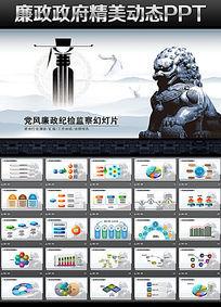 中国风廉洁党课ppt模板