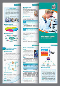 肿瘤生物细胞治疗三折页