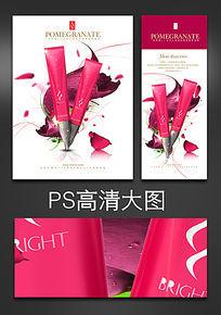 紫罗兰系列化妆品海报