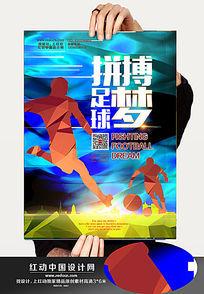 足球梦励志海报设计