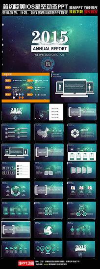 2015蘋果ios歐美商務科技匯報PPT動態模版