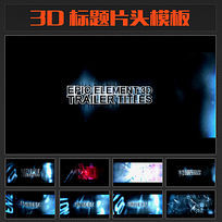 E3D金属三维字幕视频包装