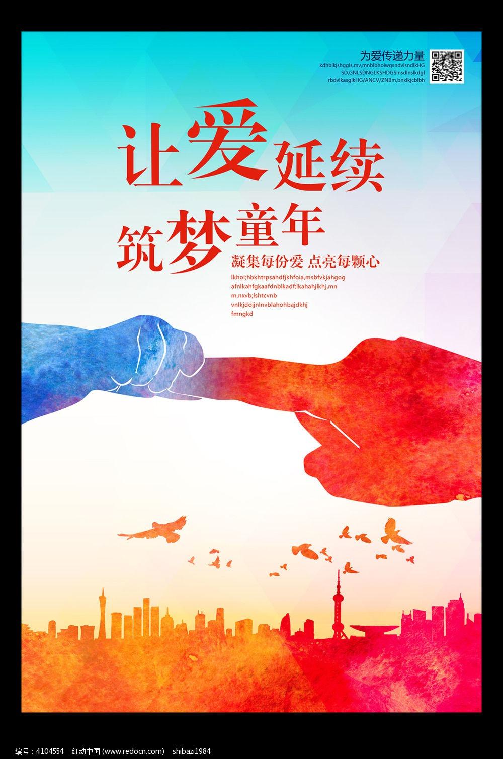 保护环境,献爱心公益海报设计psd下载