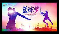 炫彩篮球梦海报设计
