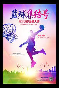 炫彩篮球运动宣传海报设计