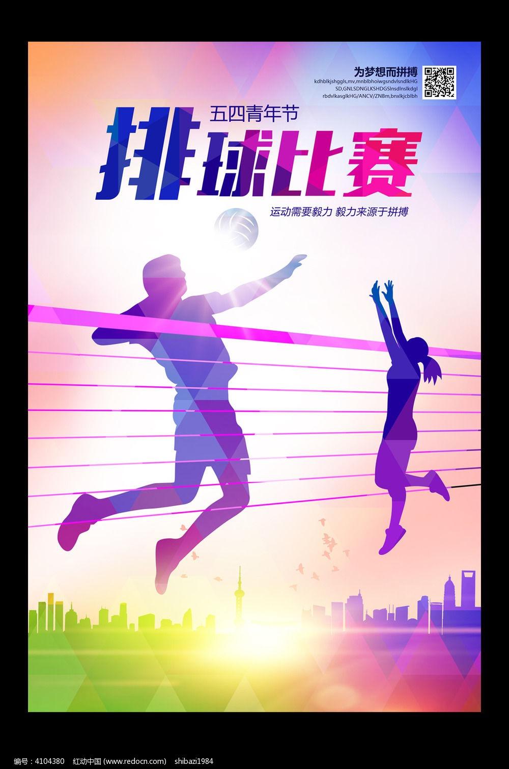 7款 创意排球比赛设计海报 psd素材下载