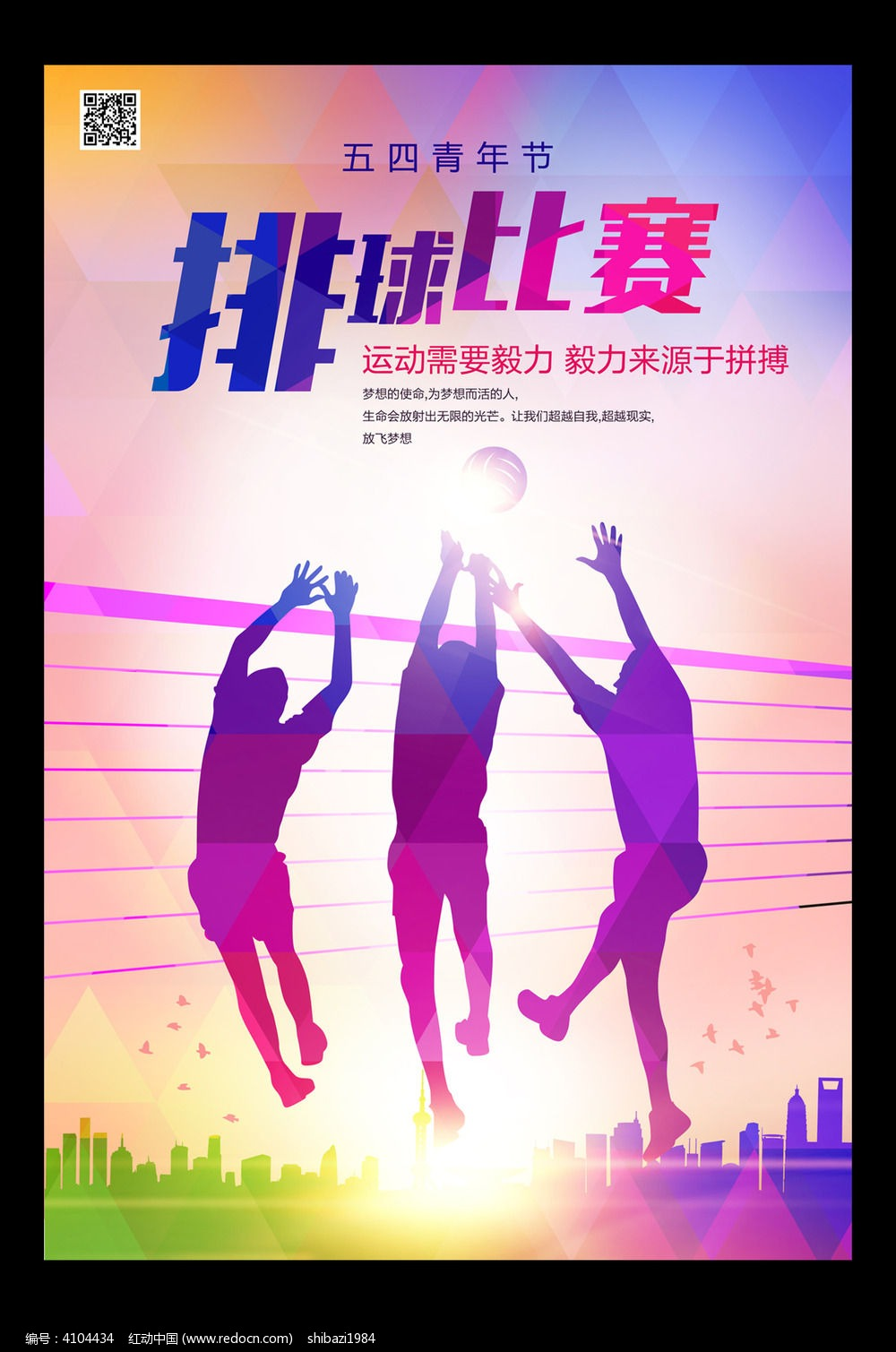 标签: 五四青年节 五四运动 排球赛海报 排球比赛 排球员运