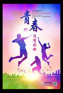 排球队宣传单_清华大学经管学院排球队招新海报简单的一天