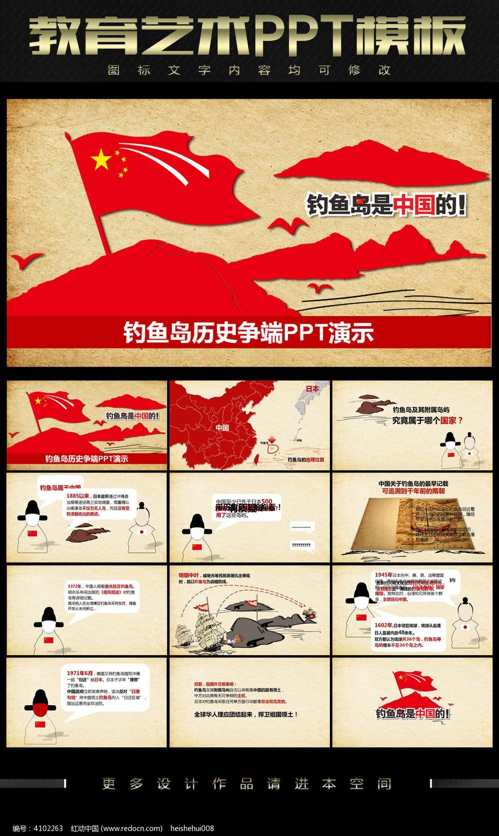 钓鱼岛历史争端PPT演示模板图片