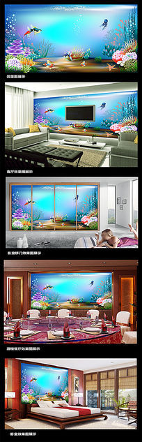 缤纷海底世界卧室背景墙
