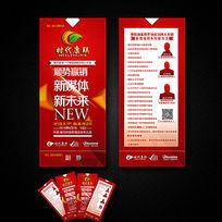 红色邀请函门票设计