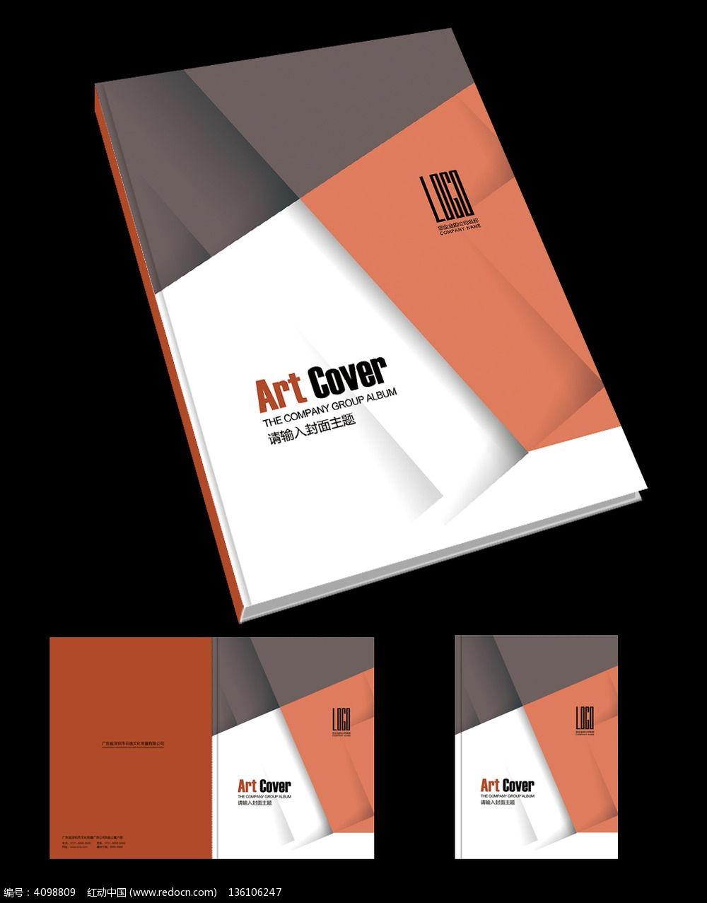 家装室内设计画册封面图片