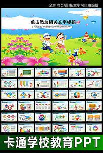 卡通儿童幼儿学校教育培训PPT