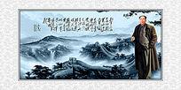 毛泽东万里长城装饰画