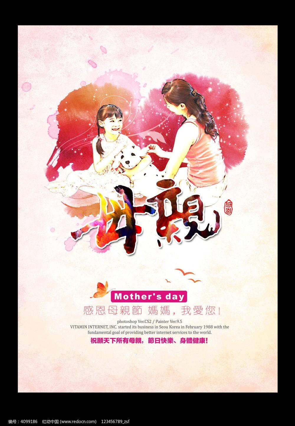 标签:手绘  母亲节活动海报