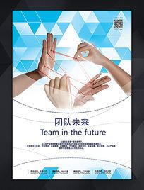 企业文化之团队未来展板